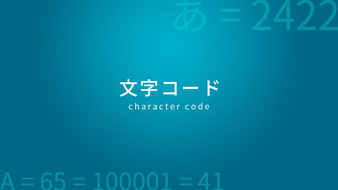 文字コードについてのまとめ。