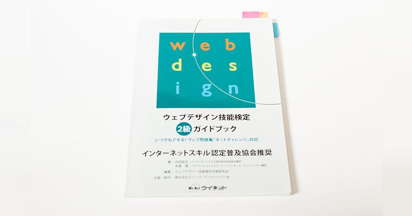 ウェブデザイン技能検定2級を取得した話