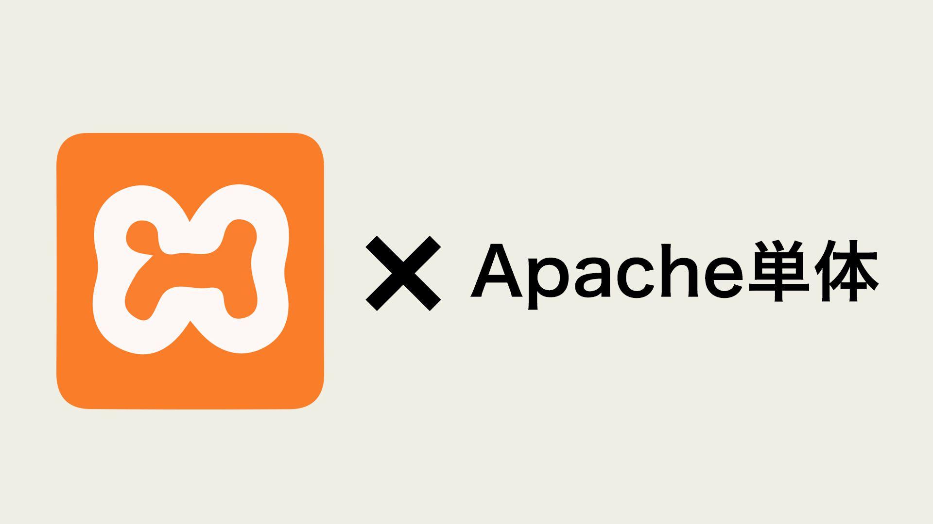 XAMPPとApacheを別々にインストールすることについて