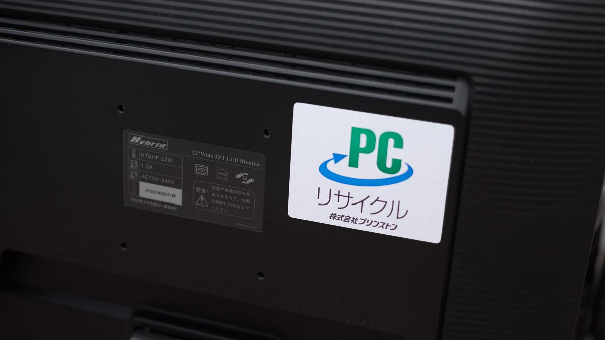 パソコンやモニターを廃棄する方法
