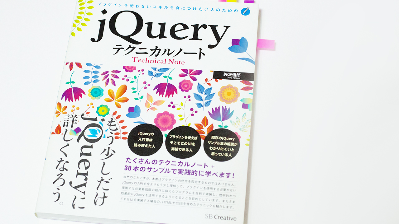JavaScriptとjQueryの基本が解った人にお勧めの本【jQueryテクニカルノート】
