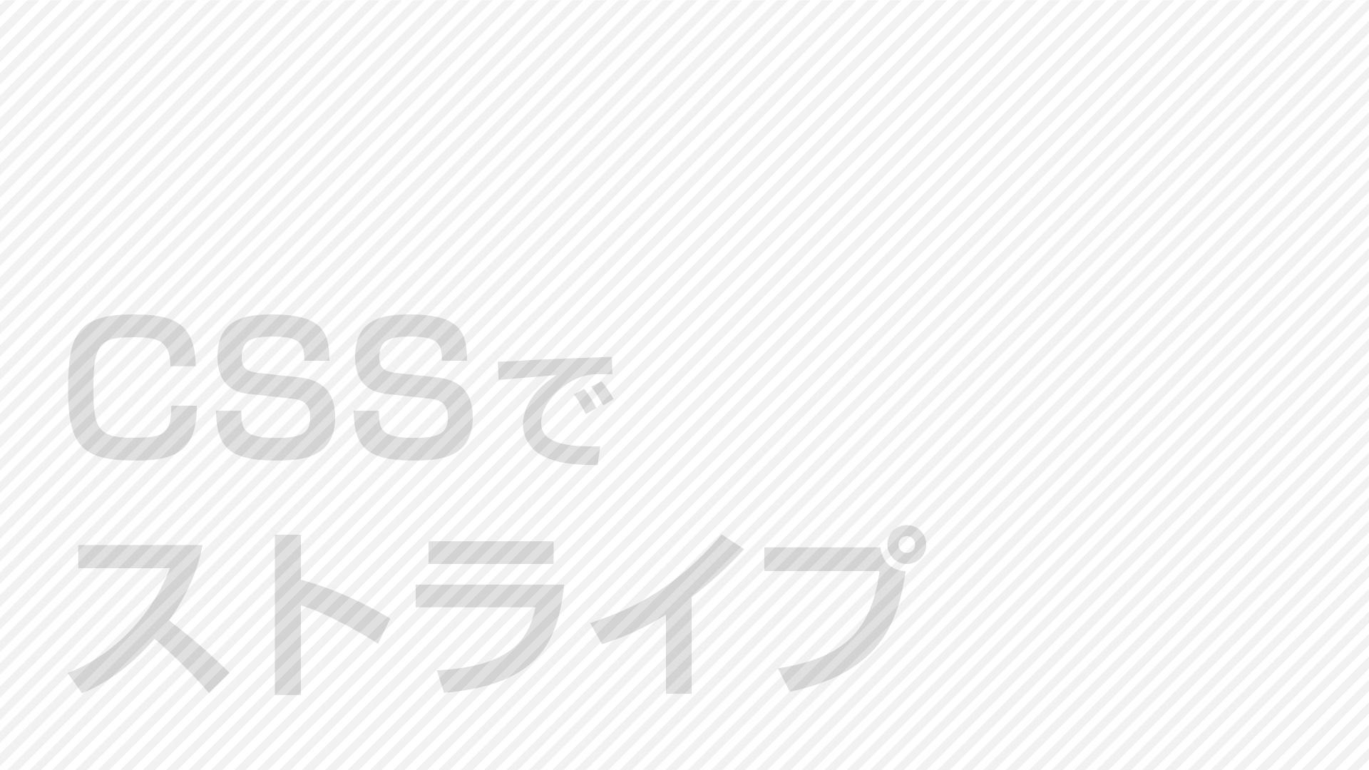 CSSでストライプやボーダーの背景を作る方法【コピペOK】