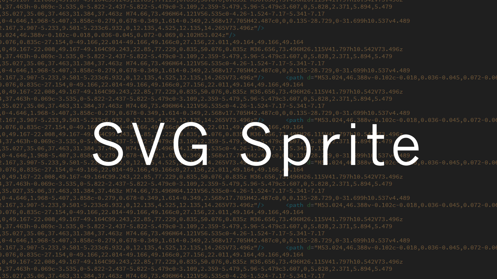 SVGスプライトの使い方【SVGを1つのファイルにまとめる】