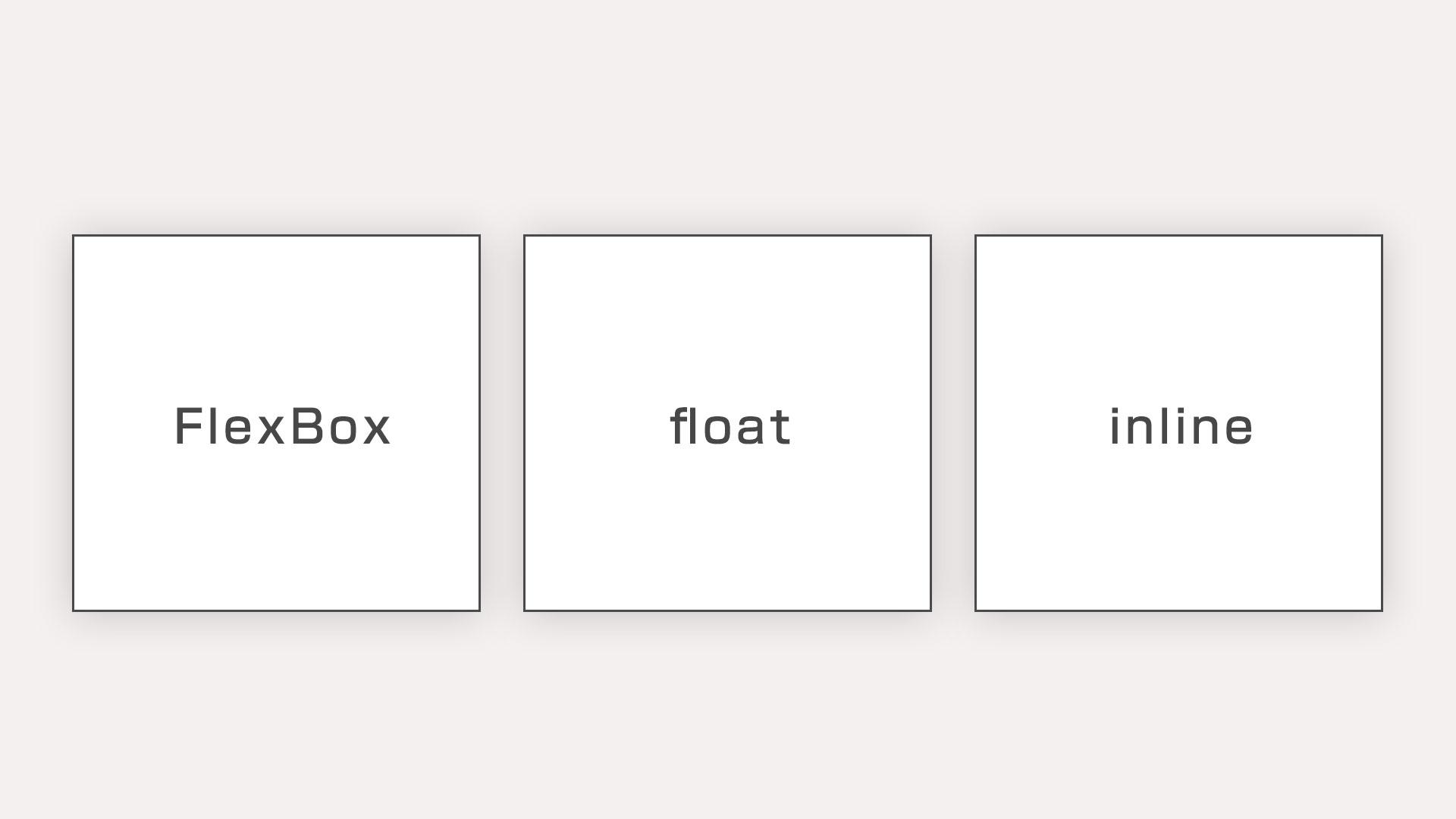 CSSで横並びにする方法3種類とその使い分け