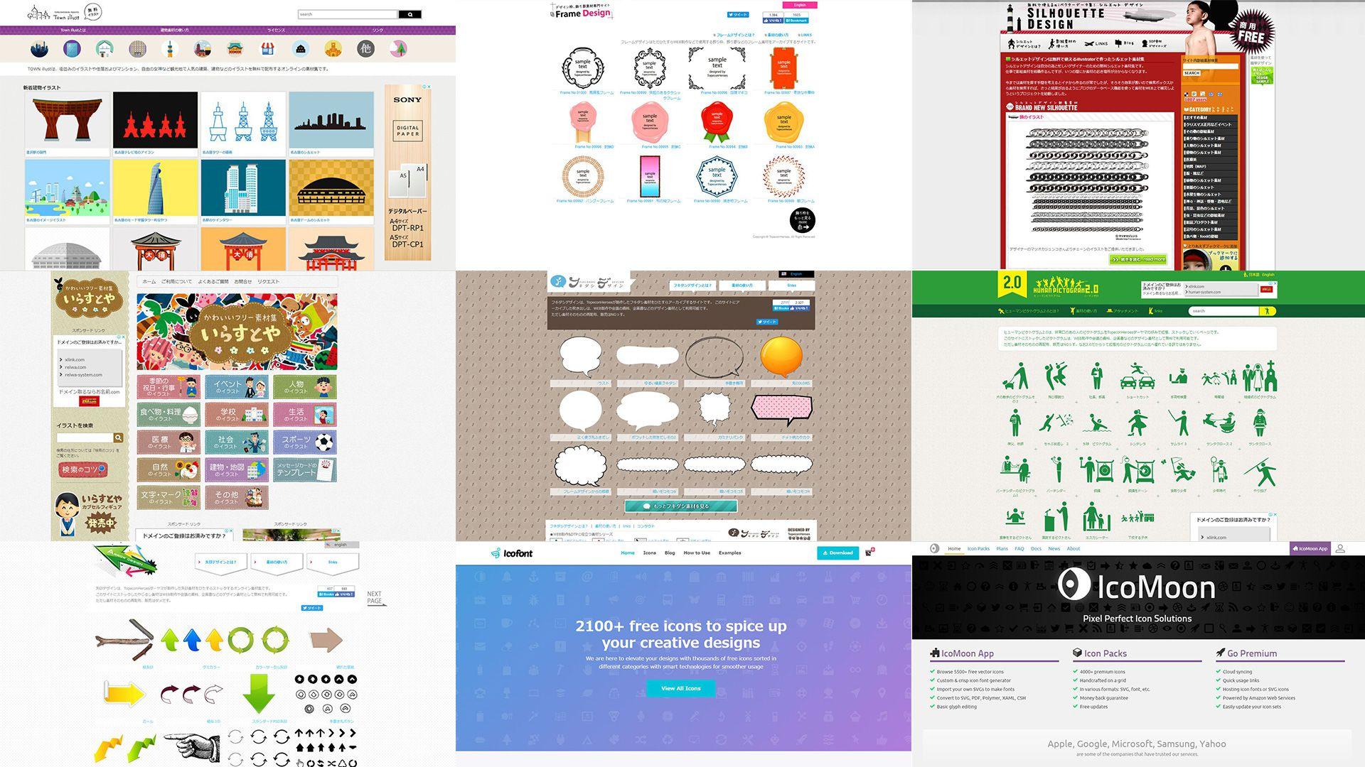 すぐ使える無料のイラスト・アイコン素材サイト【資料作りにも最適】