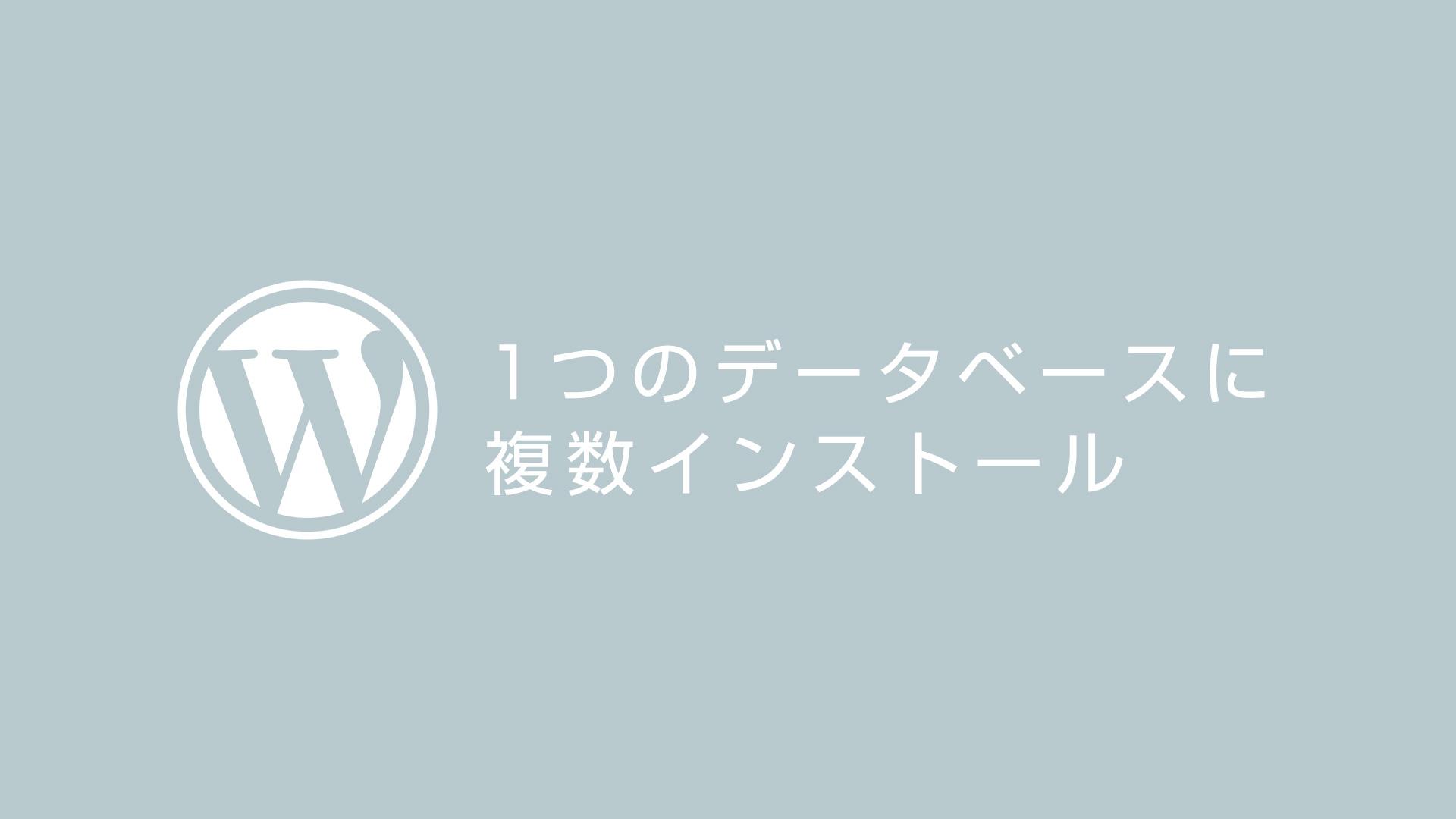 ひとつのデータベースに複数のWordPressをインストールしたらどうなるのか?