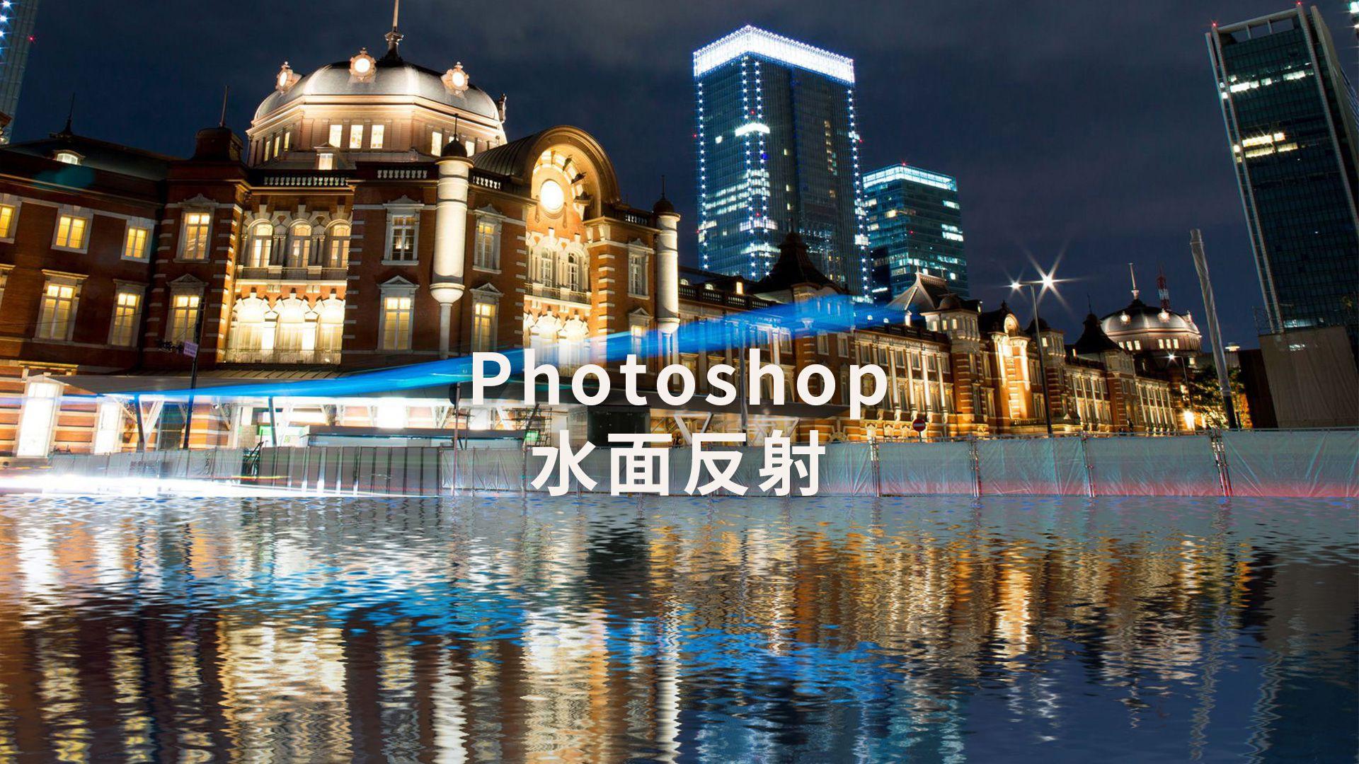 Photoshopで水面反射を作る方法