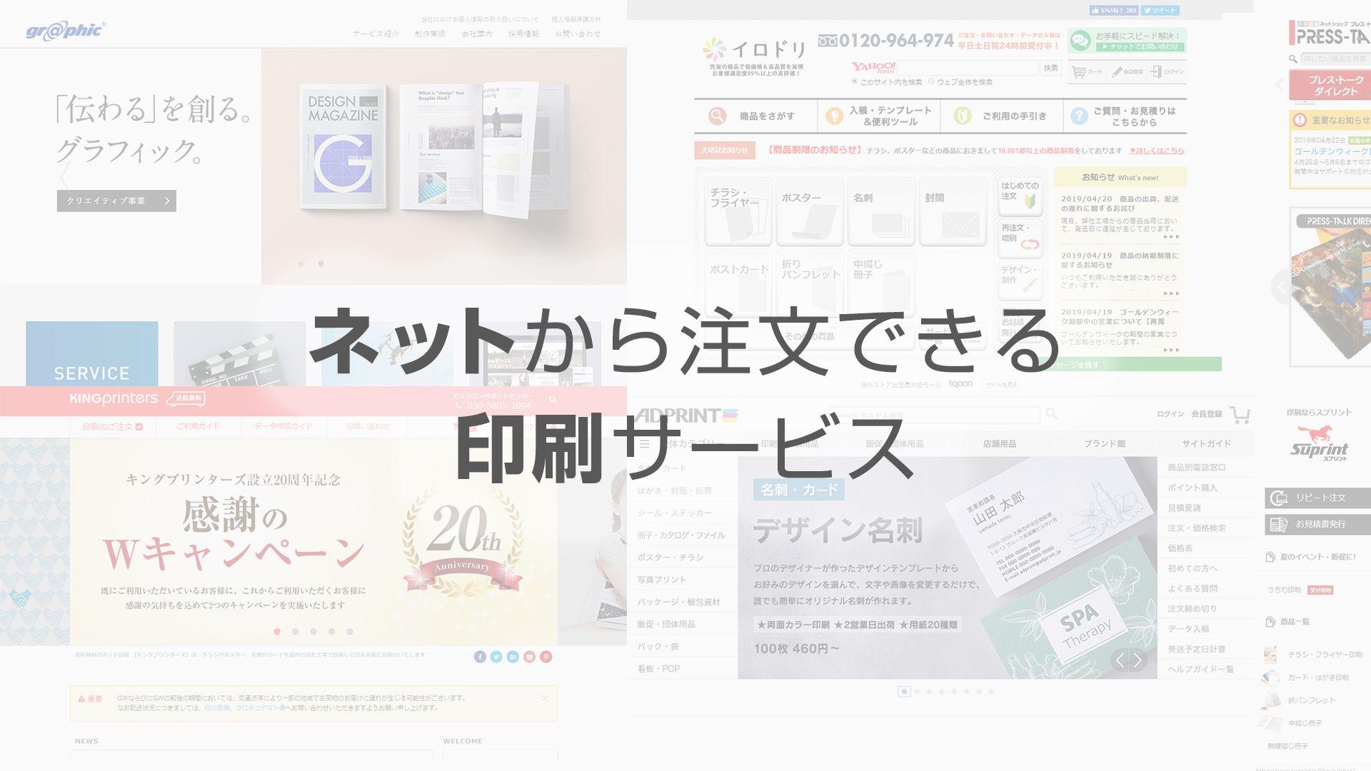 ネットから注文できる総合印刷業者リスト