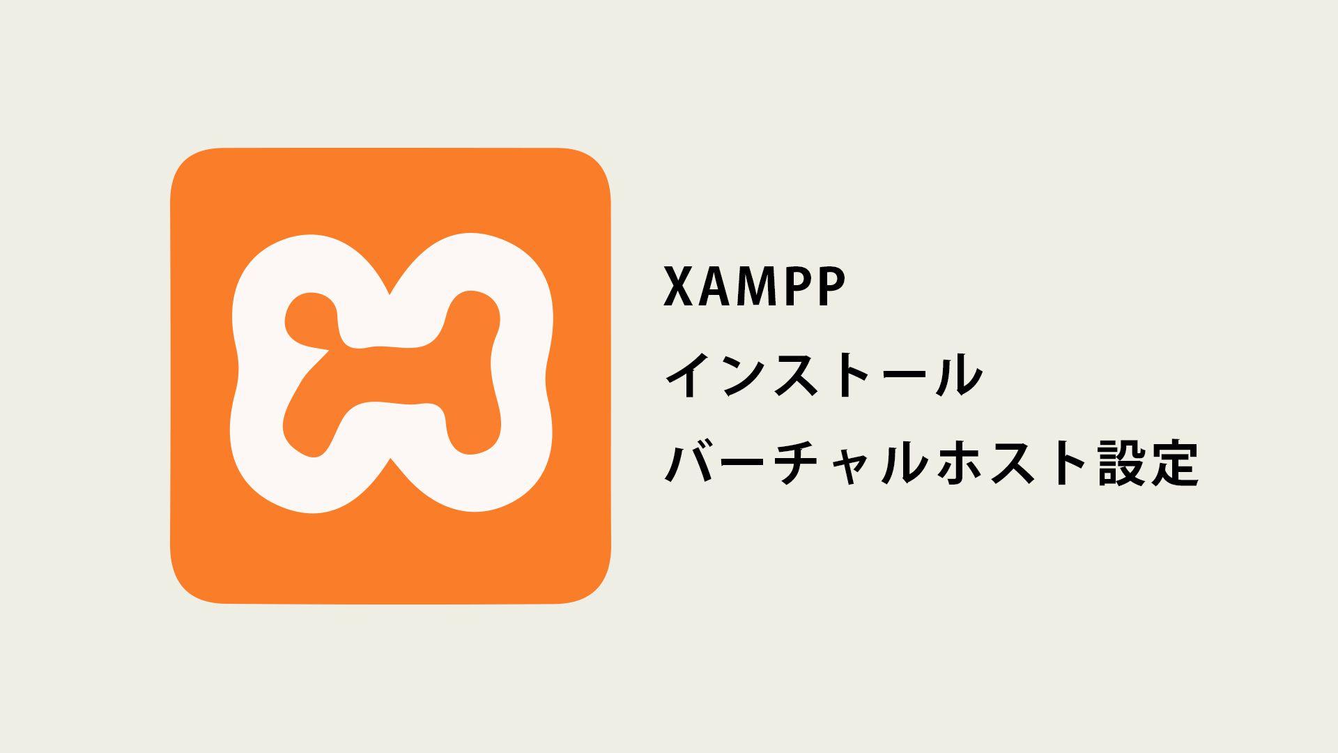 XAMPPインストールからバーチャルホスト設定まで。