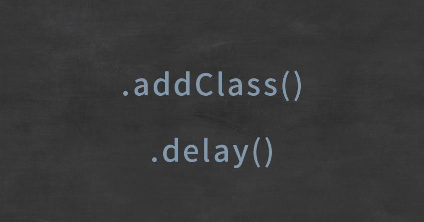 addClass()をdelay()で遅延させる方法【jQuery】