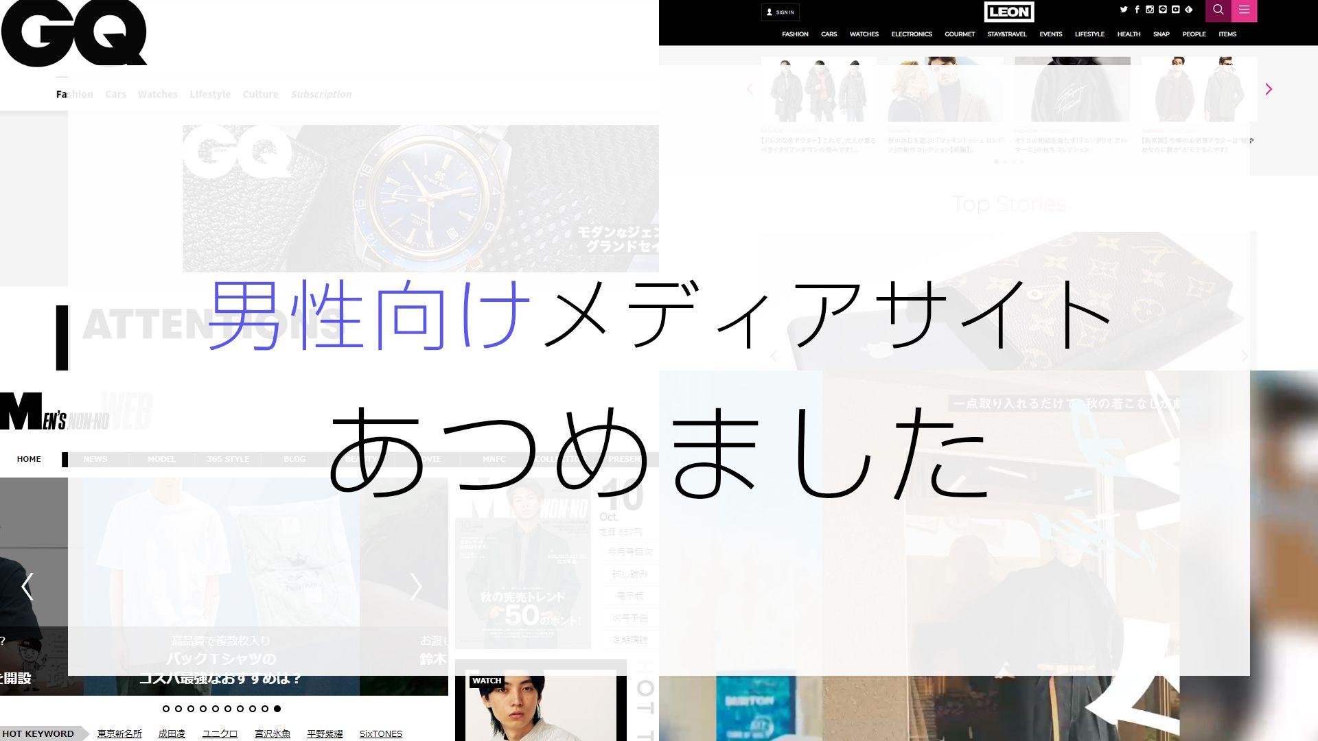 男性向きメディア情報サイトを集めました【リンク集|4選】
