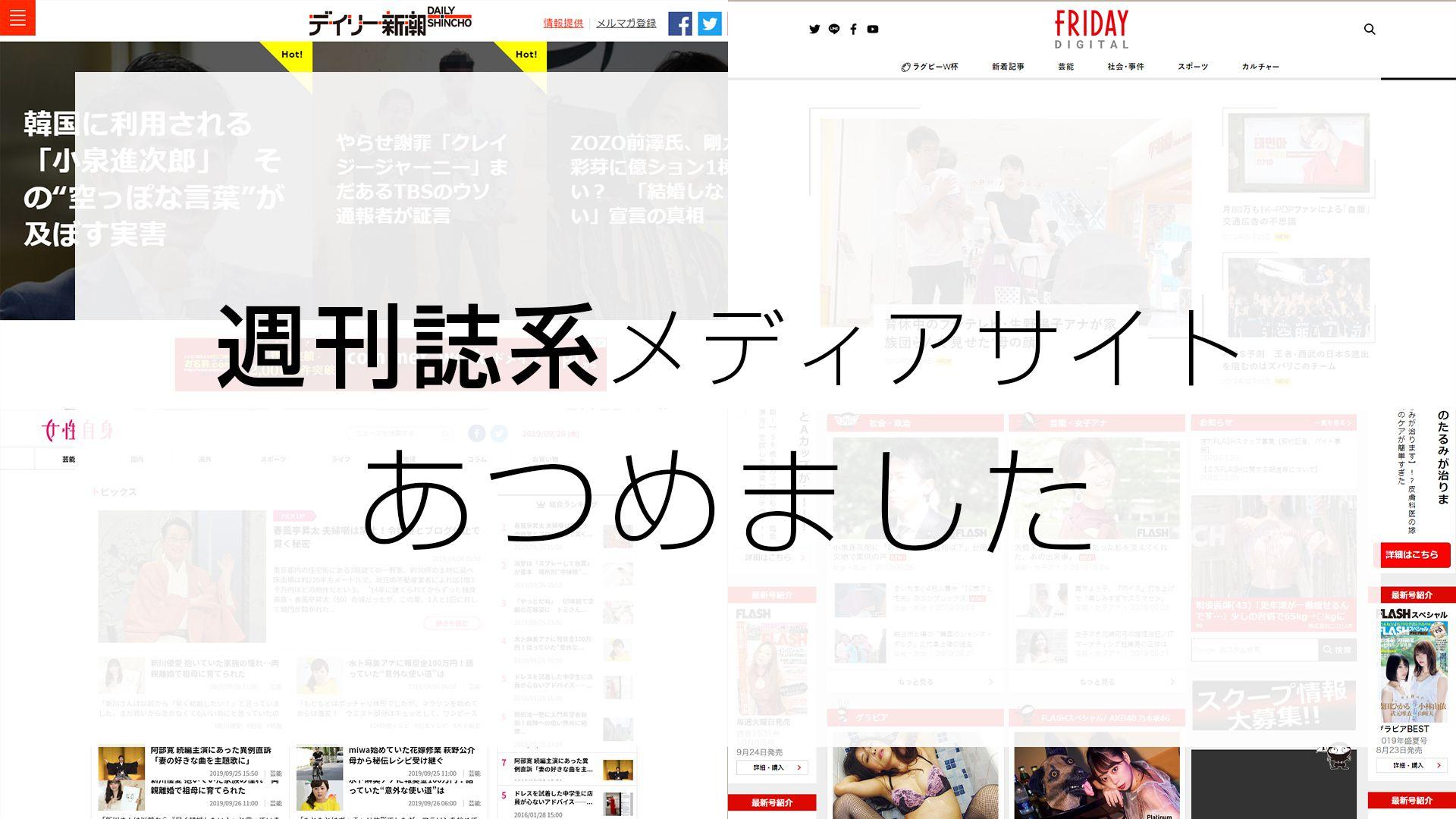 週刊誌・スクープ系のメディア情報サイトを集めました【リンク集|9選】