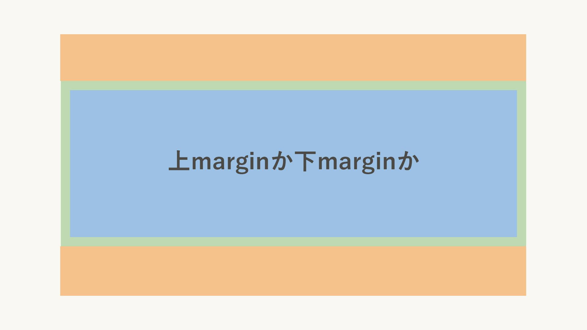 上marginか下marginか、どちらに統一すべきかの結論