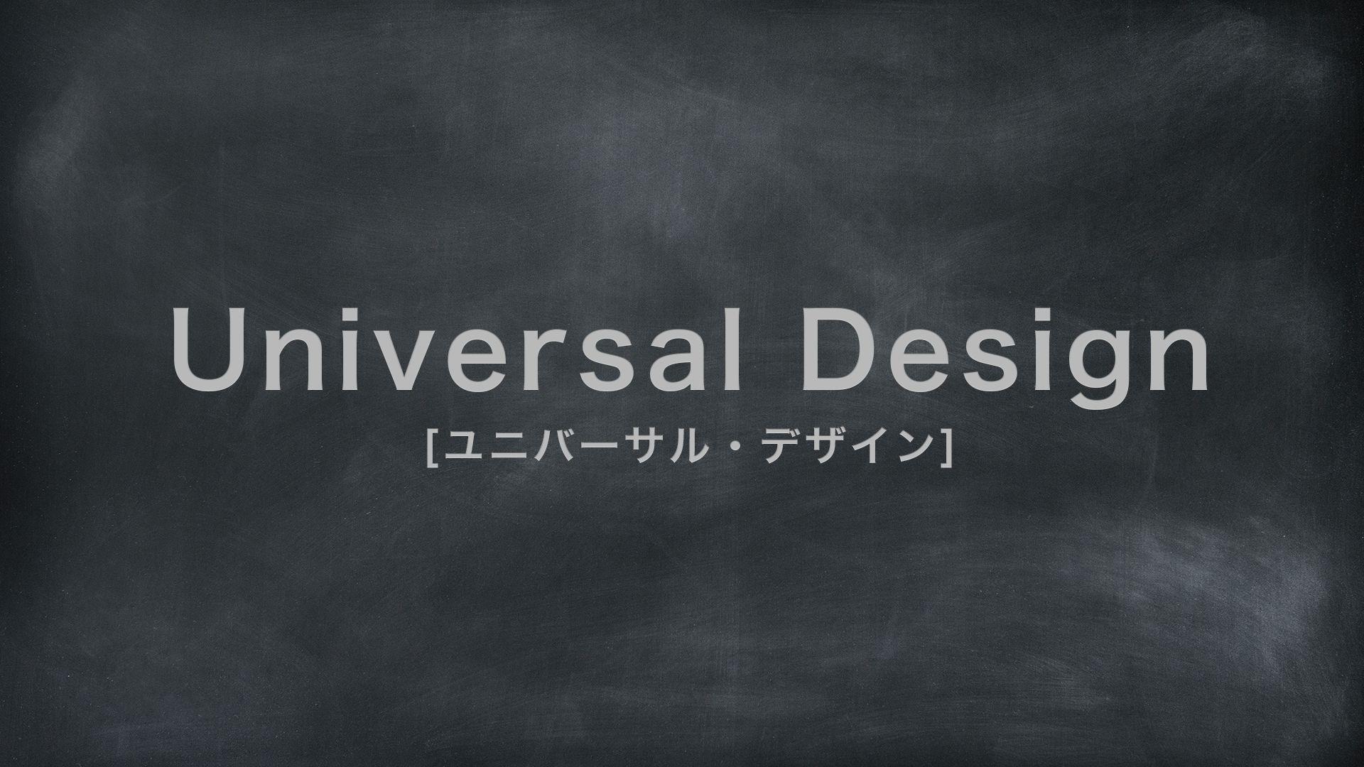 ユニバーサルデザインとはなにか、7原則を元にその意味を再認識する。