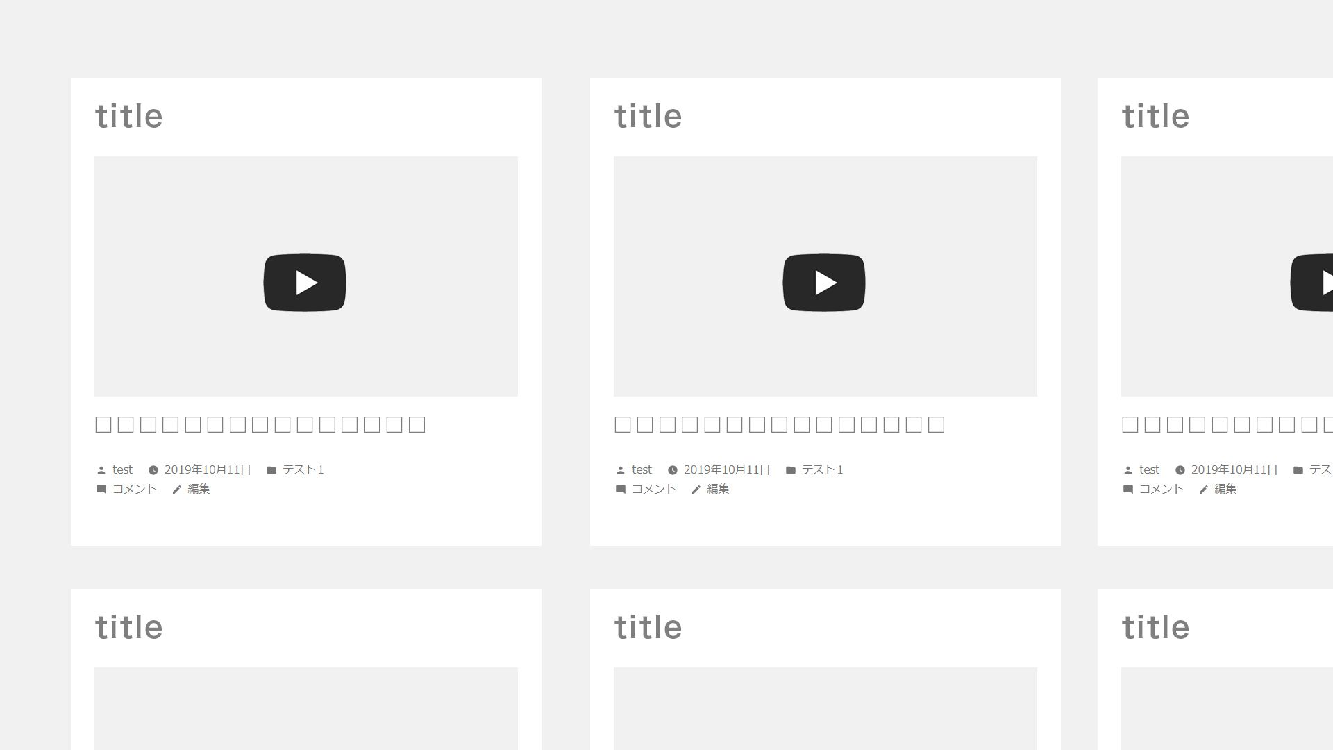 WordPressの記事アイキャッチをYoutube動画にするプラグイン