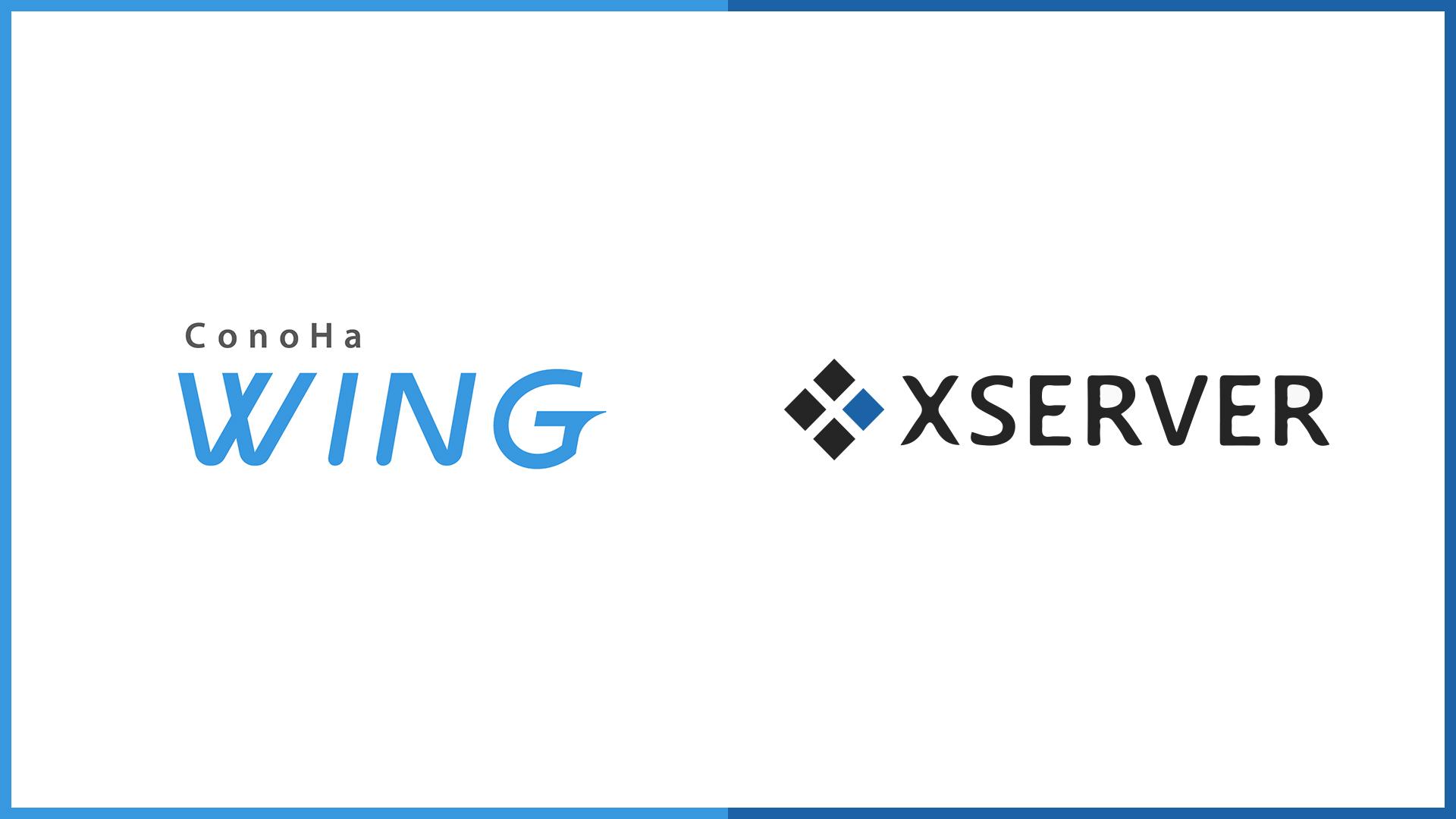 【レンタルサーバ】ConoHa WINGとXserverの比較