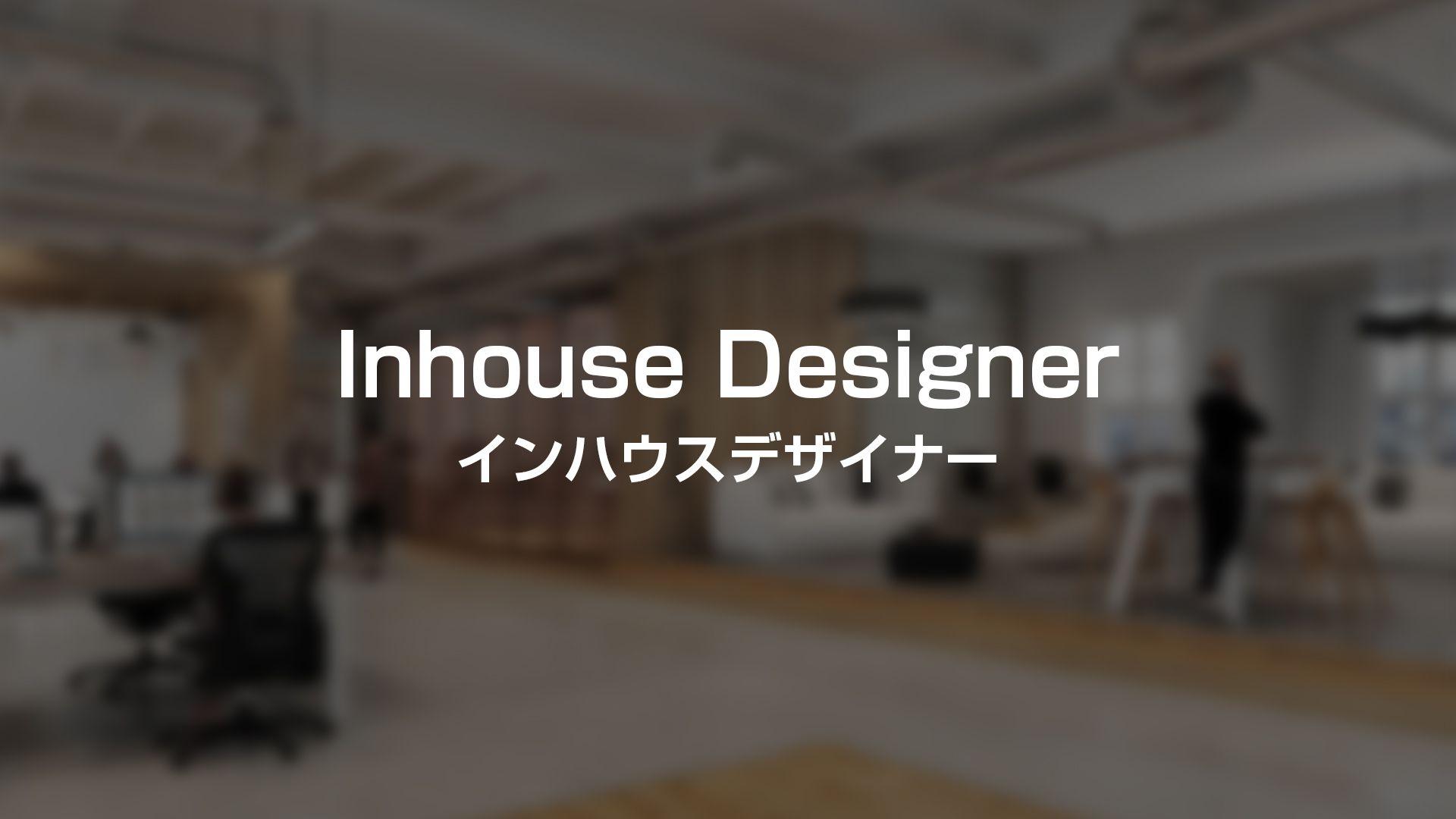 インハウスデザイナーとはなにか、求められる能力と得られる経験。