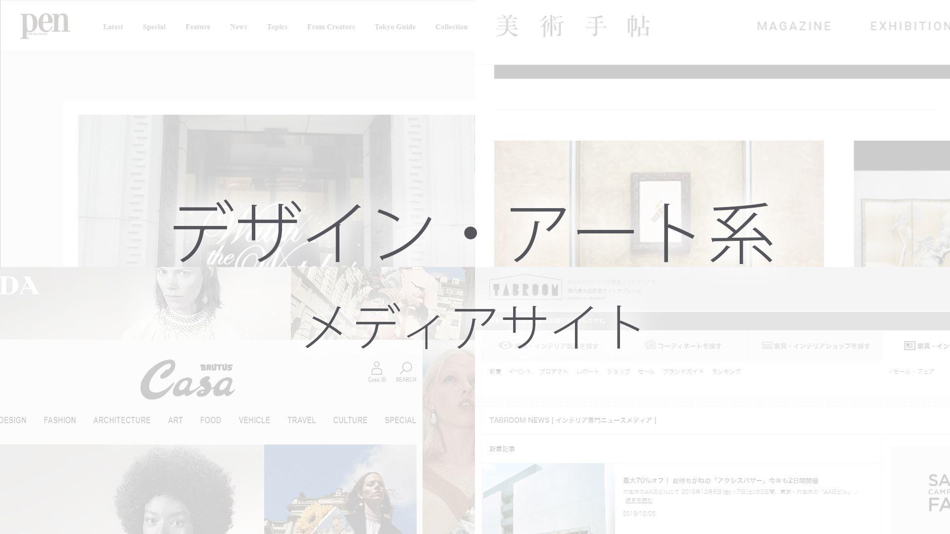 デザイン・アート系メディアサイト【リンク集|9選】