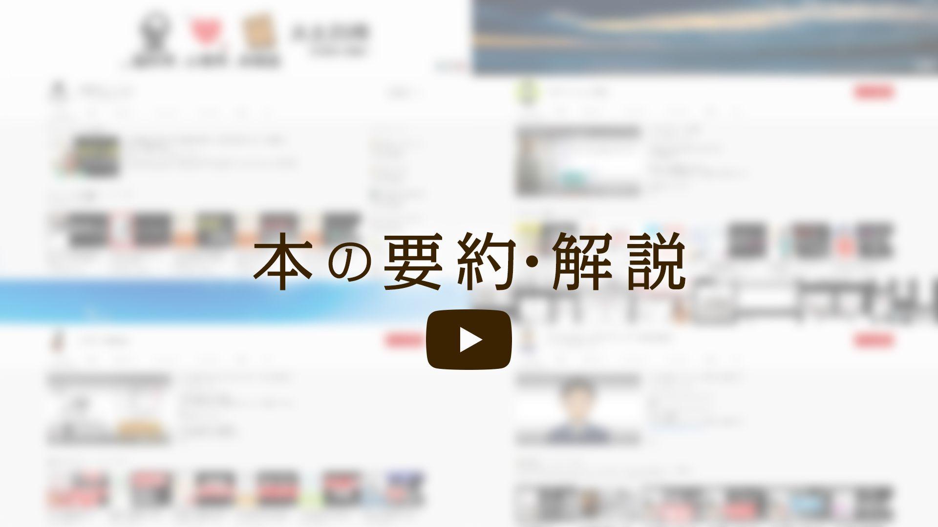 本の要約・解説系YouTubeチャンネルまとめ