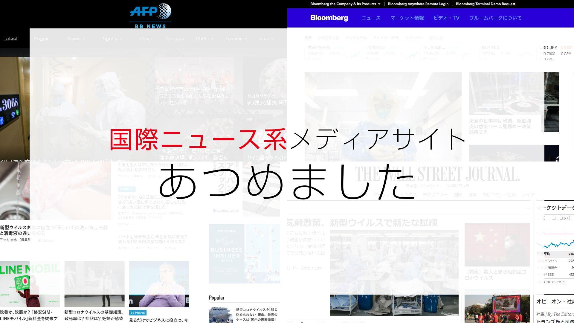 国際ニュース系メディアサイト【リンク集|13選】