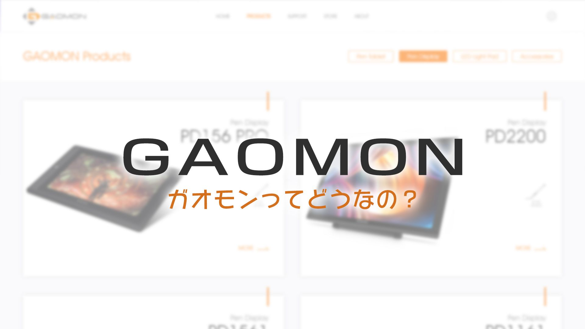 GAOMON(ガオモン)ってどう?WACOMやXP-Penのペンタブ・液タブと比較!