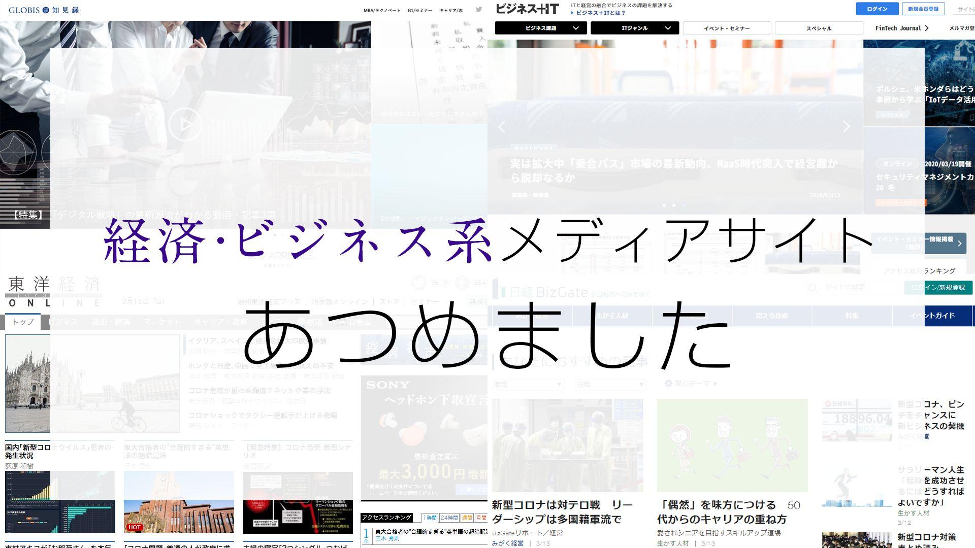経済・ビジネス系のメディアサイト【リンク集|24選】