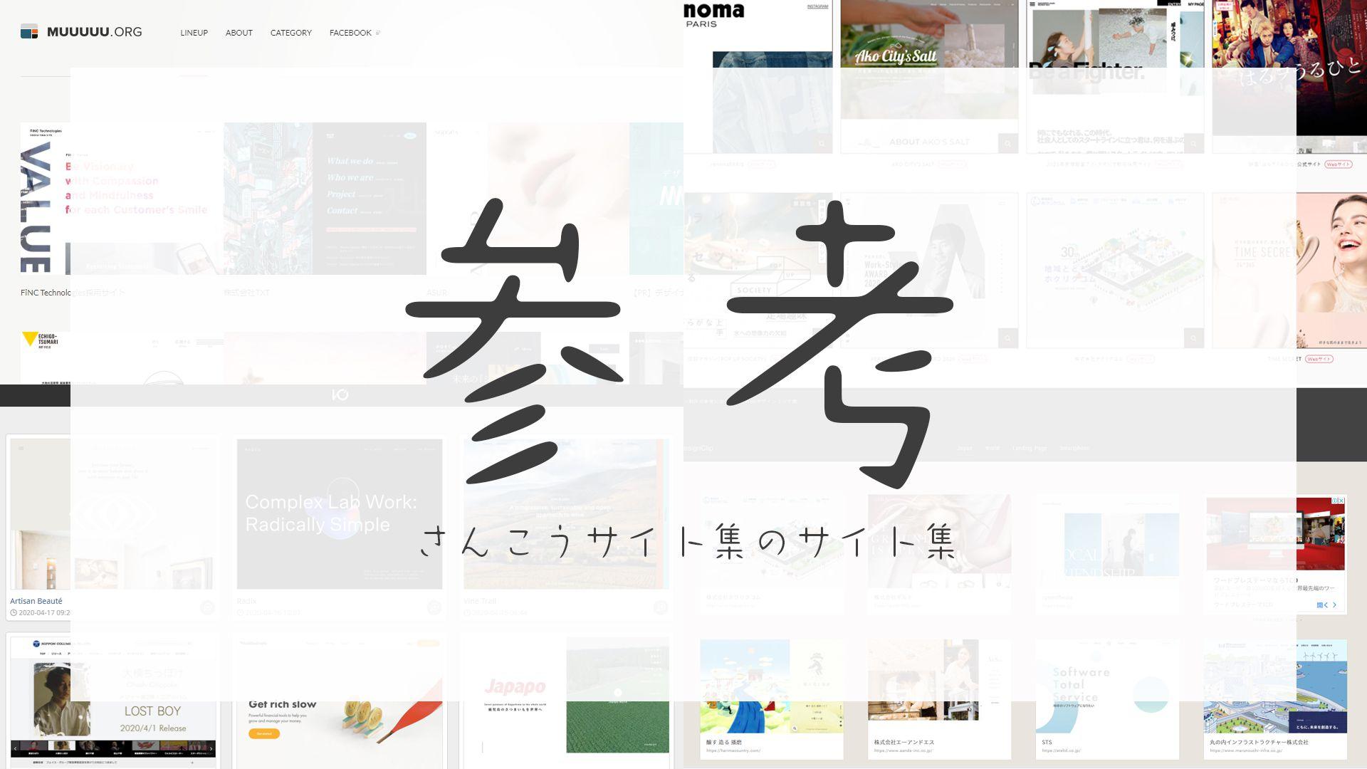 WEBデザインの参考サイト集を集めました【リンク集 16サイト】