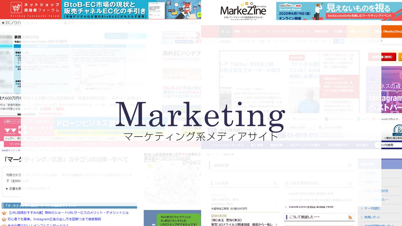 マーケティング系メディアサイトを集めました。【リンク集|8選】