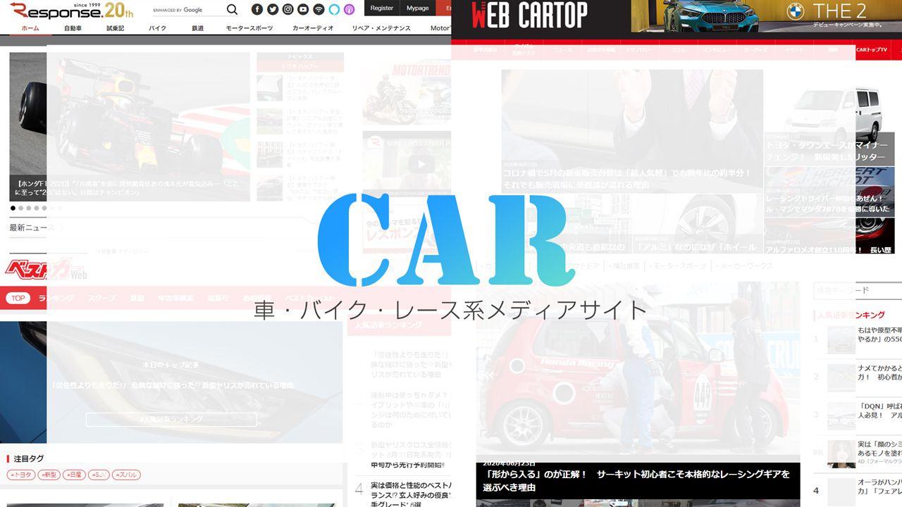 車・バイク系のメディア情報サイトを集めました【リンク集|19選】