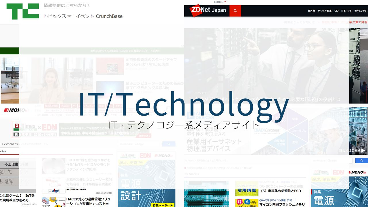 IT・テクノロジー系のメディアサイトを集めました【リンク集】