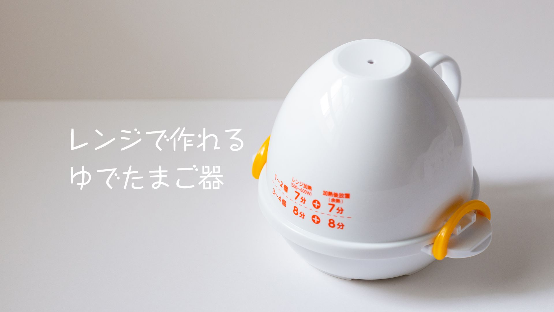 曙産業のレンジで作れるゆでたまご器レビュー