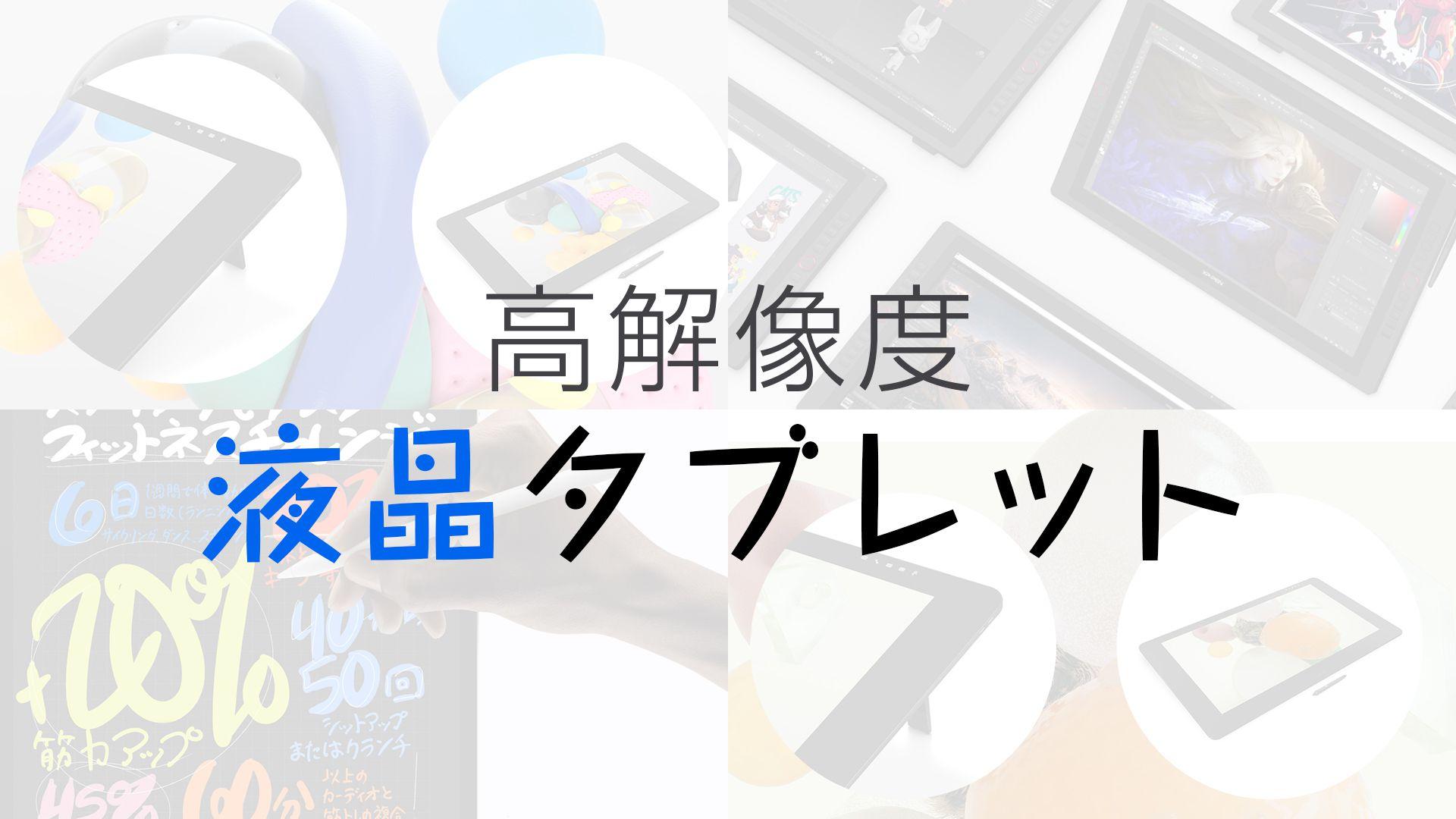 【2K/4K】高解像度の液晶タブレット特集