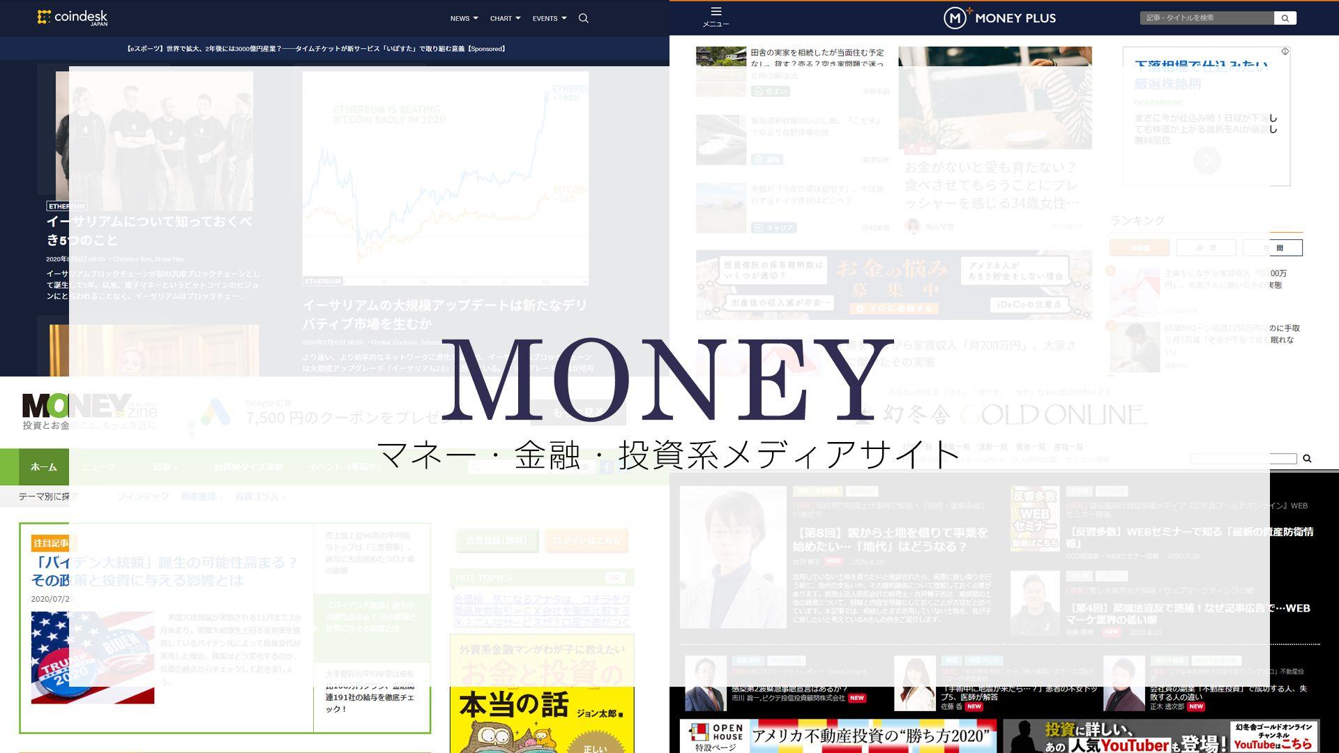 マネー・金融・投資系のメディアサイトを集めました【リンク集|13選】