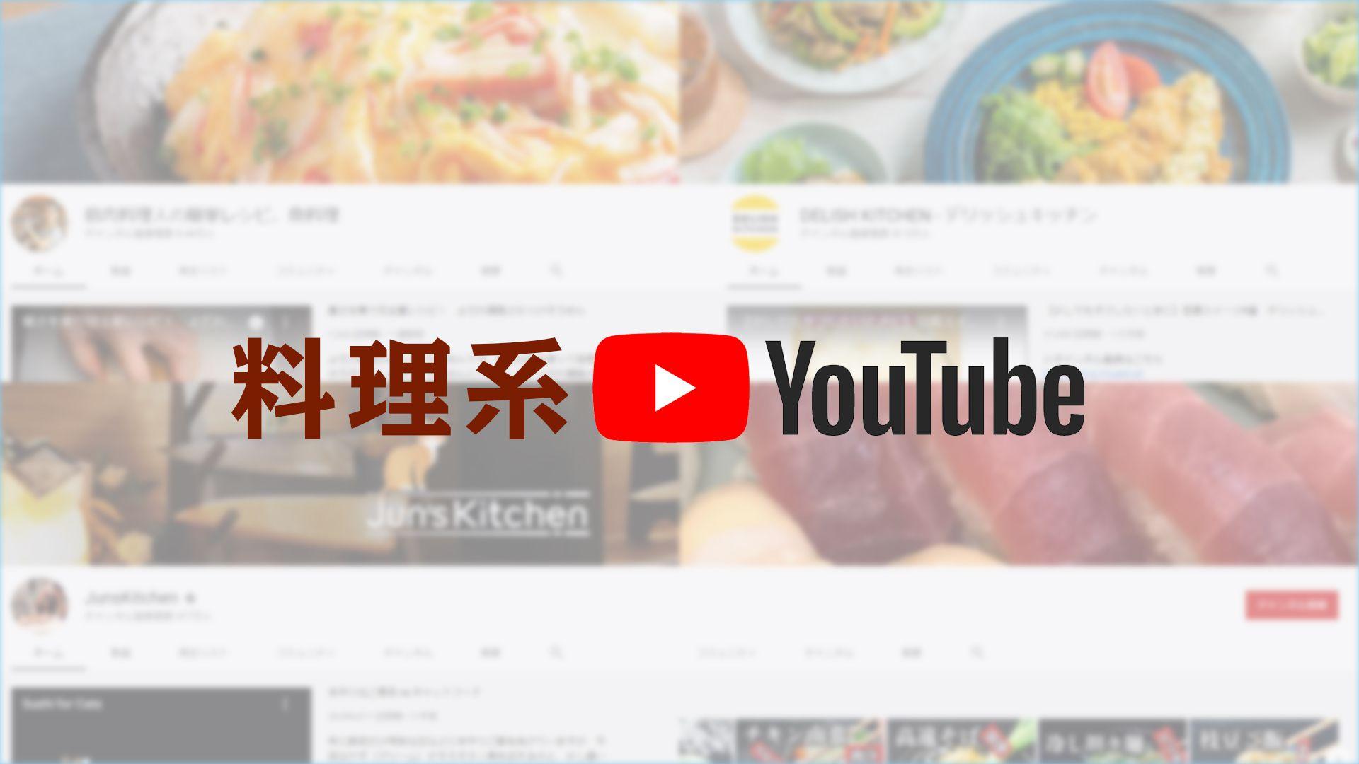 料理系Youtubeチャンネルのまとめと分類