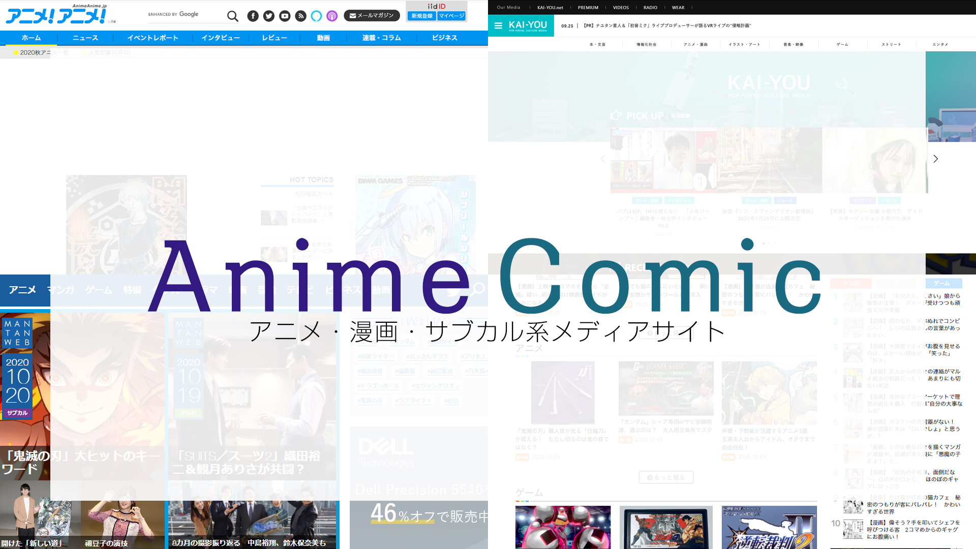 アニメ・漫画・サブカル系のメディアサイトを集めました【リンク集】
