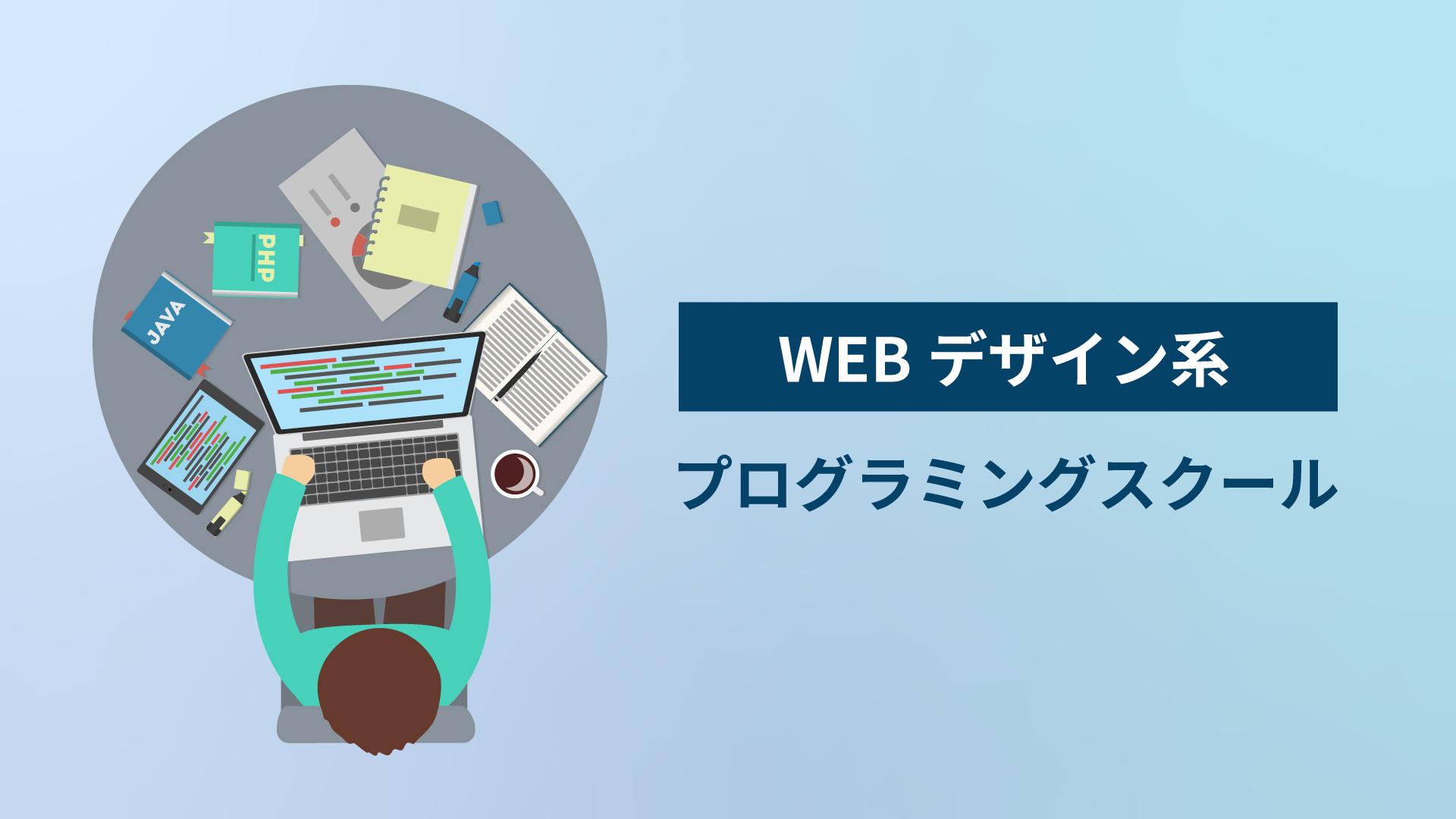 WEBデザイナーに転職するためのプログラミングスクール プラン比較
