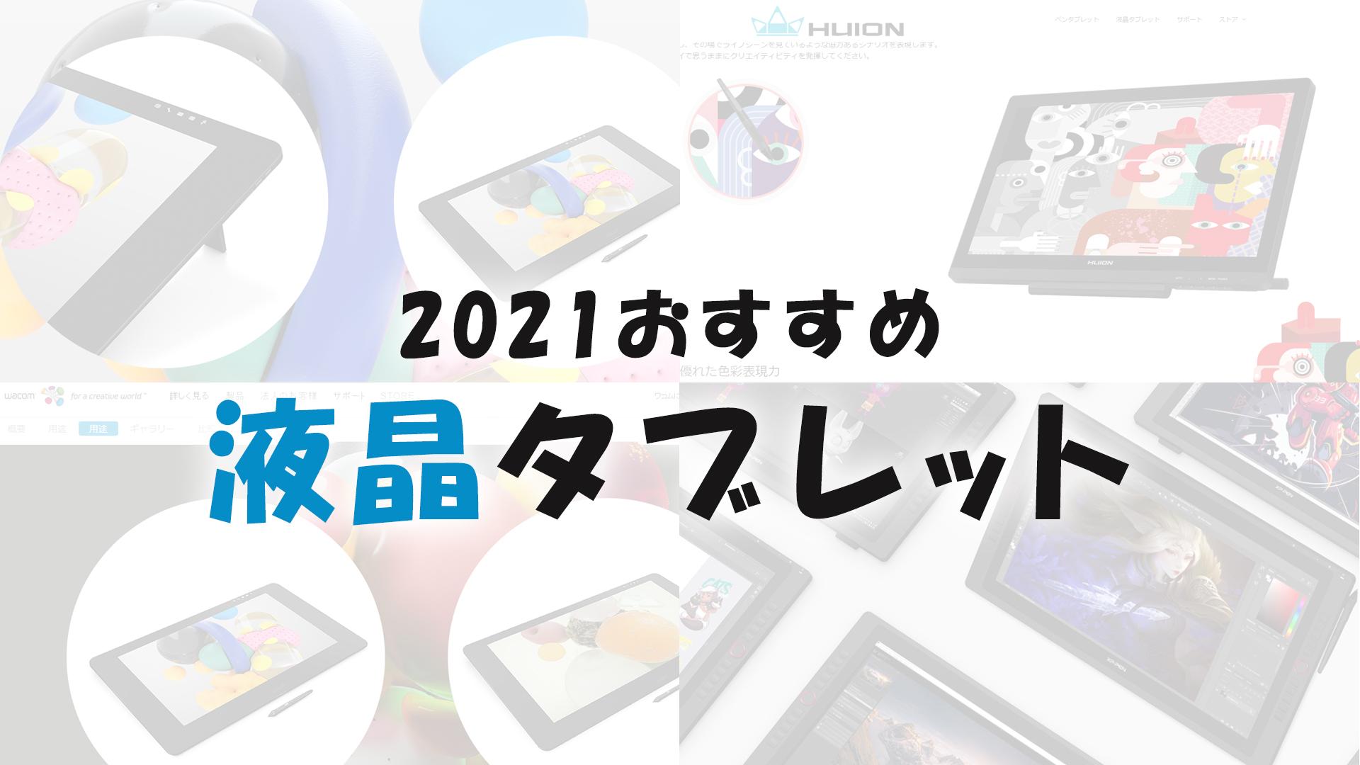 【2021年】液晶タブレットの選び方とおすすめ液タブ