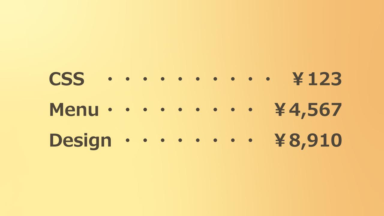 CSSでメニュー表や目次のデザインを作る方法