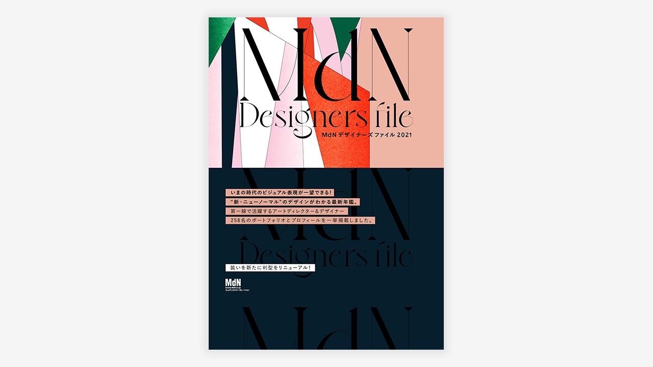 最新のビジュアル表現を一望できるデザイン年鑑『MdNデザイナーズファイル2021』WEBやUIのデザインジャンルも