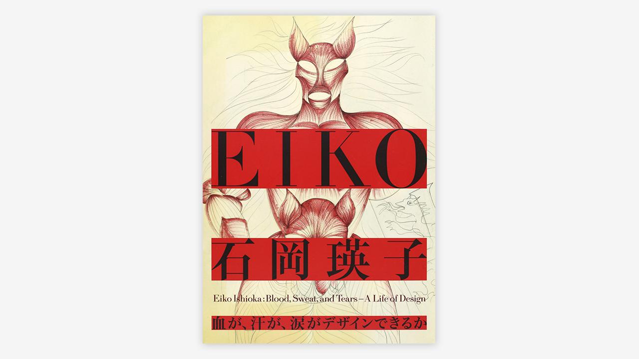 アートディレクター石岡瑛子の全貌を網羅した決定版作品集『石岡瑛子 血が、汗が、涙がデザインできるか』発売!