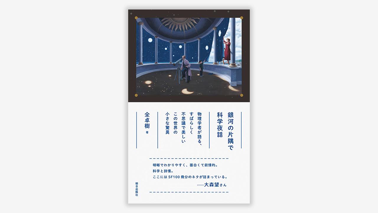 「第40回 寺田寅彦記念賞」に『銀河の片隅で科学夜話』が受賞!歴代の受賞作も見返そう!