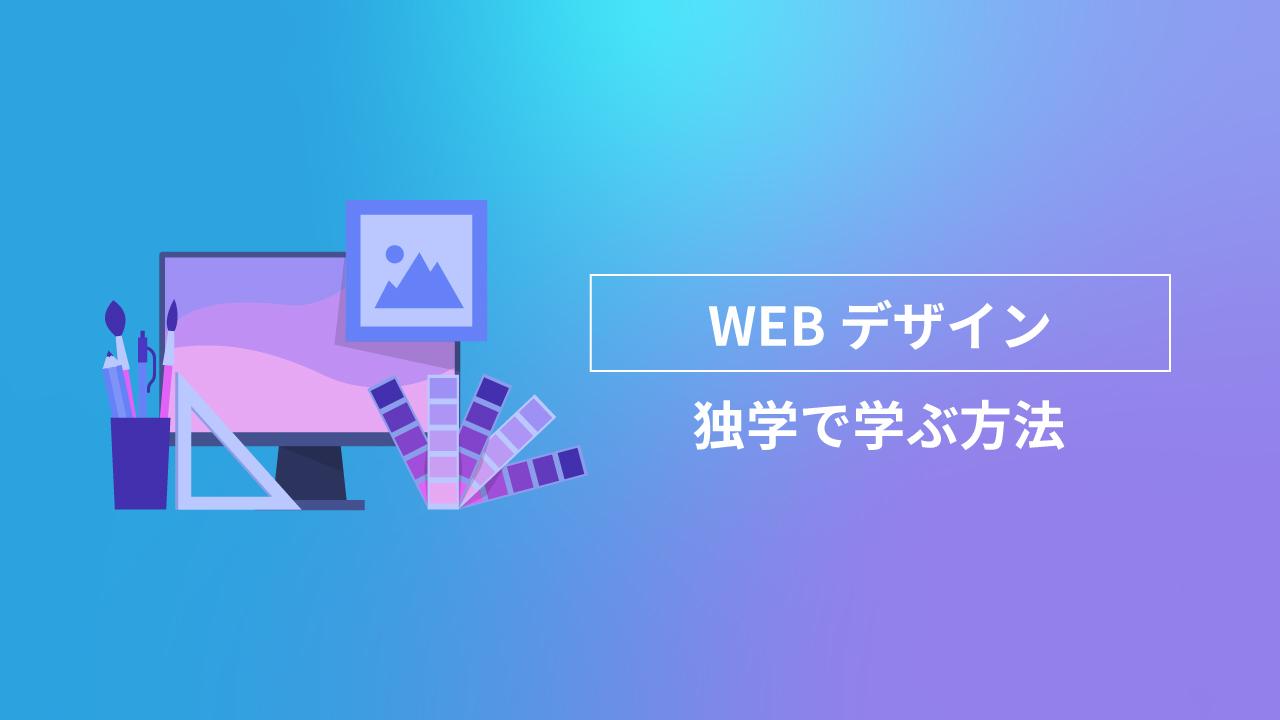 WEBデザインを独学で学ぶ効率的な方法【何からすべきか】