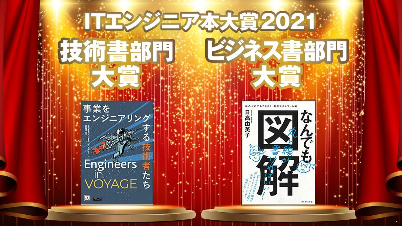 ITエンジニア本大賞2021が決定!過去の受賞本もご紹介します!