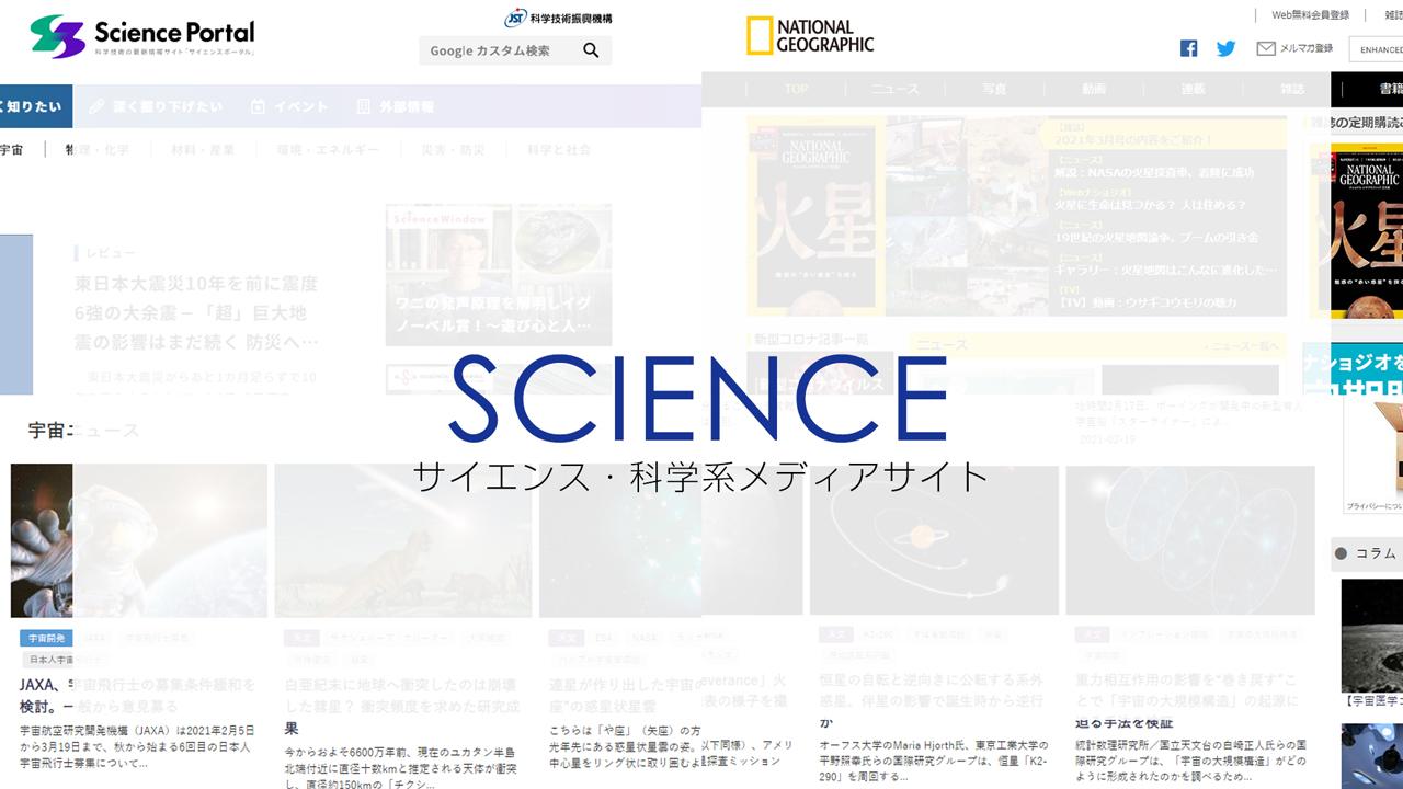 科学・サイエンス・宇宙系のメディアサイト【リンク集|5選】