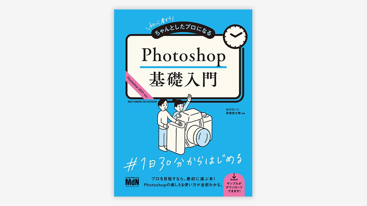 MdN『初心者からちゃんとしたプロになるPhotoshop基礎入門』発売