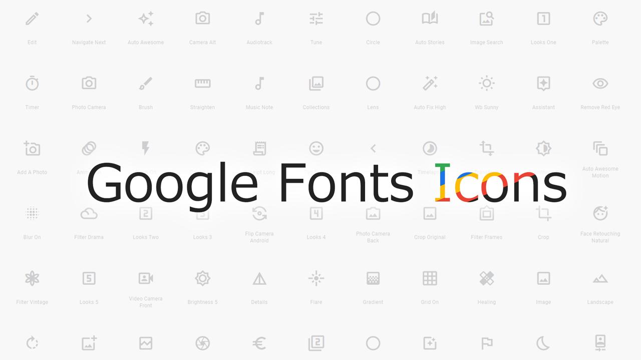 Google Fonts Iconsの使い方とWEBサイトへの導入方法