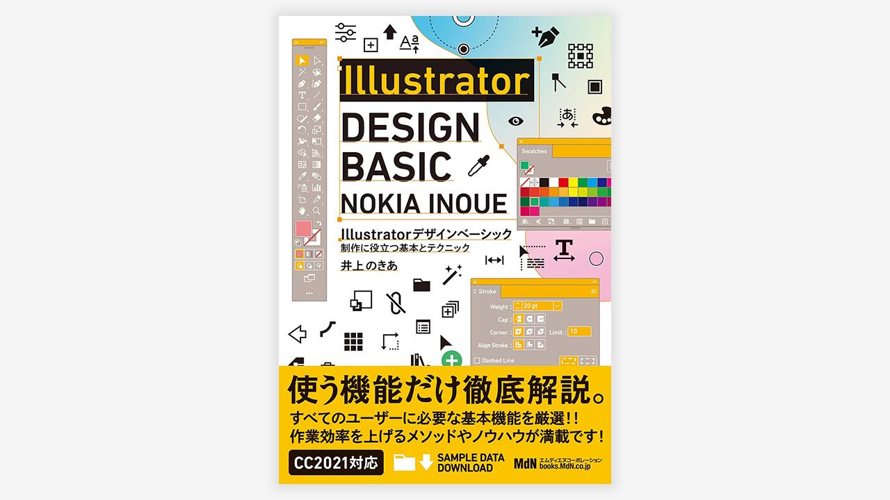 【3月18日発売】『Illustratorデザインベーシック 制作に役立つ基本とテクニック』必要な基本機能を厳選!