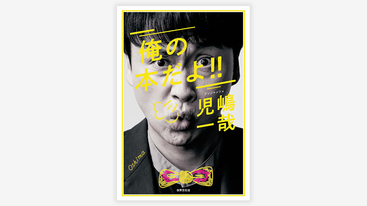 アンジャッシュ児嶋さん初のエッセイ『俺の本だよ!!』発売開始!