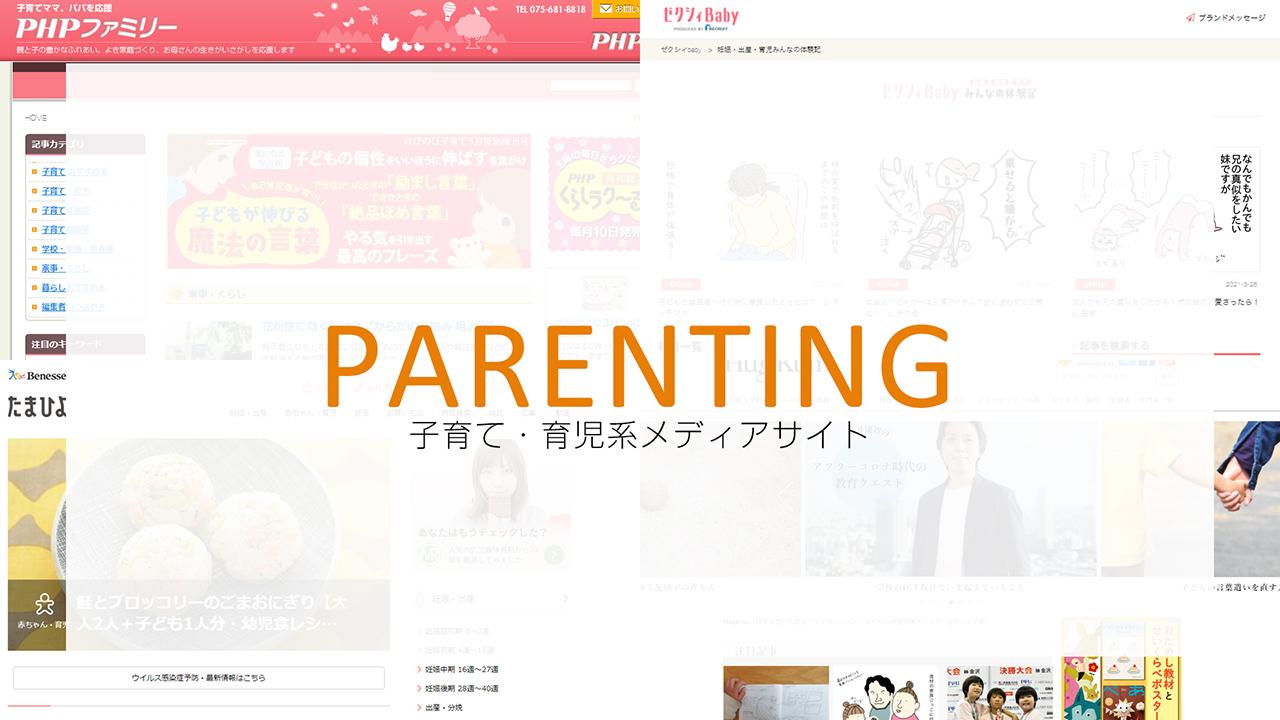 子育て・育児系のメディアサイトを集めました【リンク集|6選】