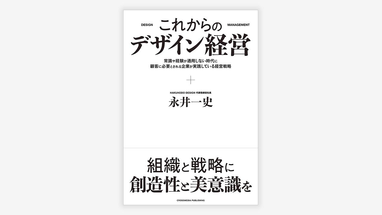 博報堂デザイン代表の永井一史氏が書籍『これからのデザイン経営』を発売 !